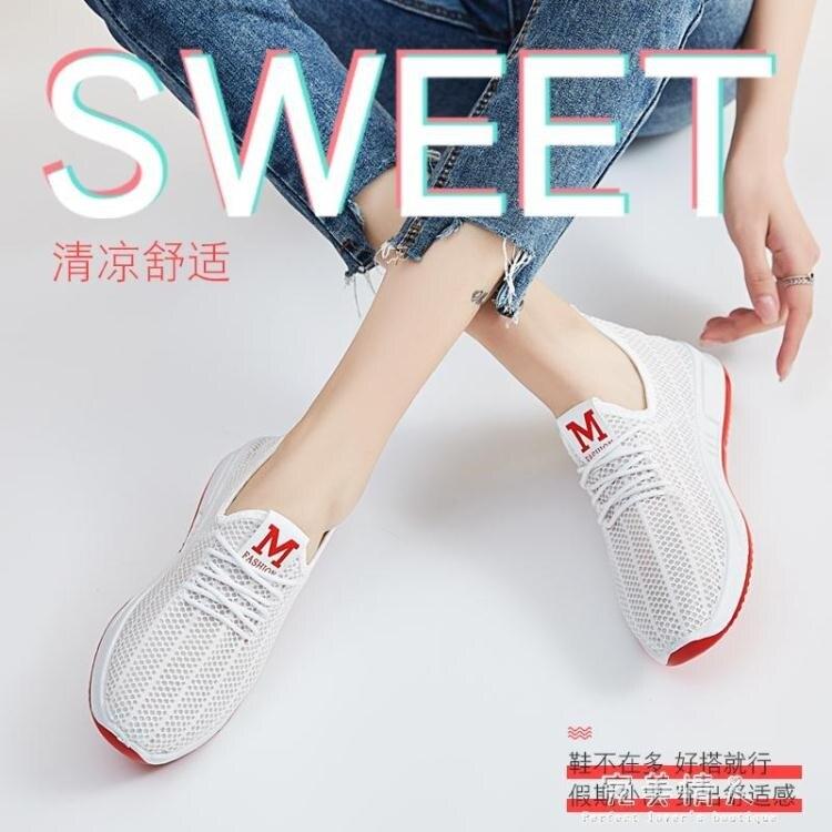夏季薄款小白鞋運動網鞋女休閒透氣百搭跑步鞋軟底網面一腳蹬