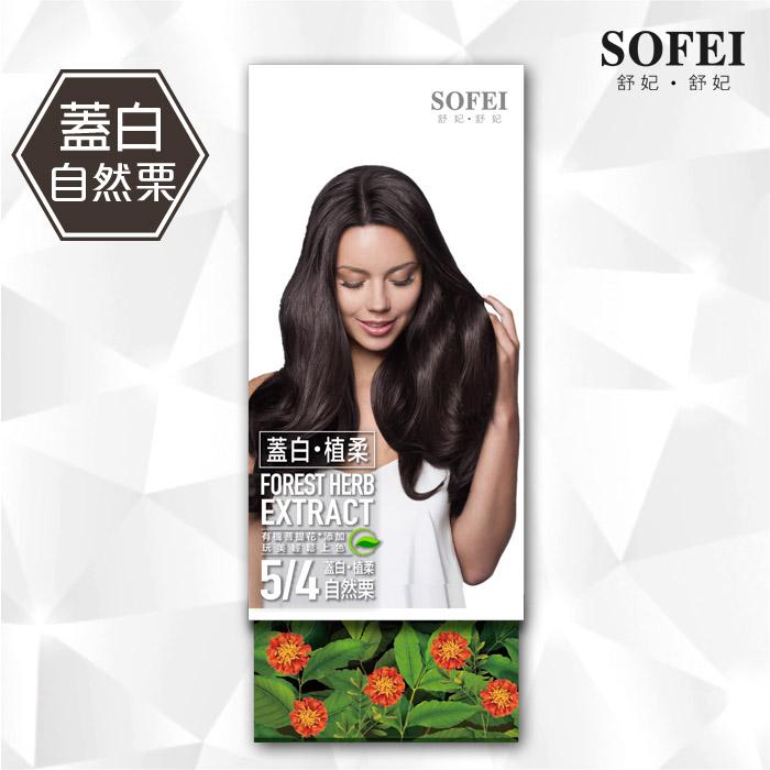 【SOFEI 舒妃】型色家植萃添加護髮染髮霜-蓋白.植柔-5/4自然栗