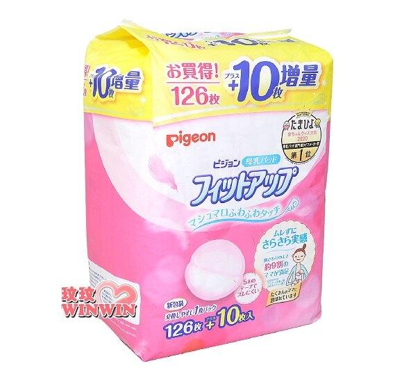Pigeon貝親防溢乳墊126片,加贈10片(日本製)能快速地吸收溢出的母乳,使其鎖住在乳墊內,常保乾爽