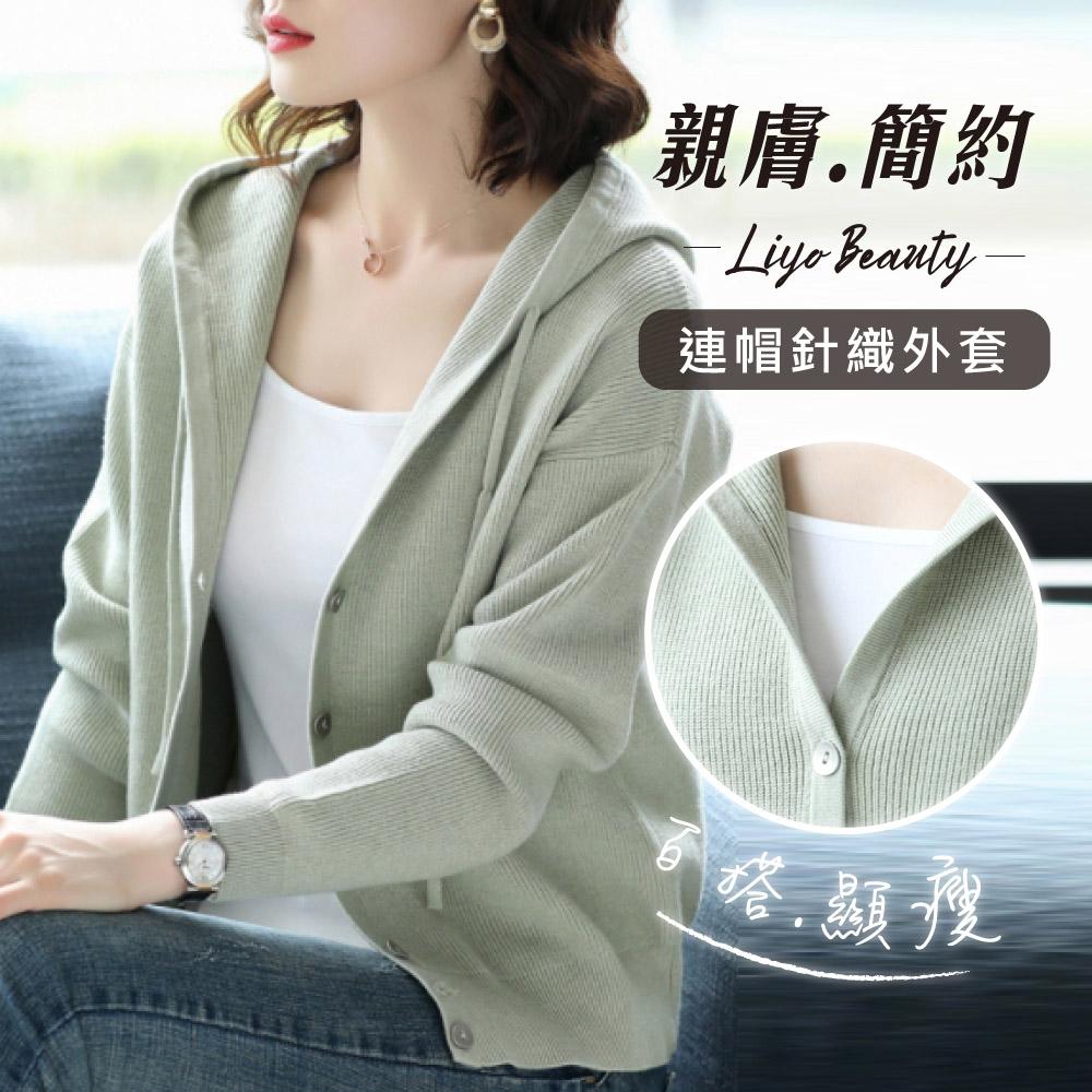 針織 外套-LIYO理優-休閒連帽羊毛針織 毛衣 外套-E037011