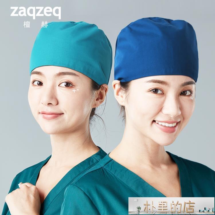 防塵帽 醫生帽護士帽手術室帽子口腔美容護士帽男醫生帽孕產婦純色家居帽