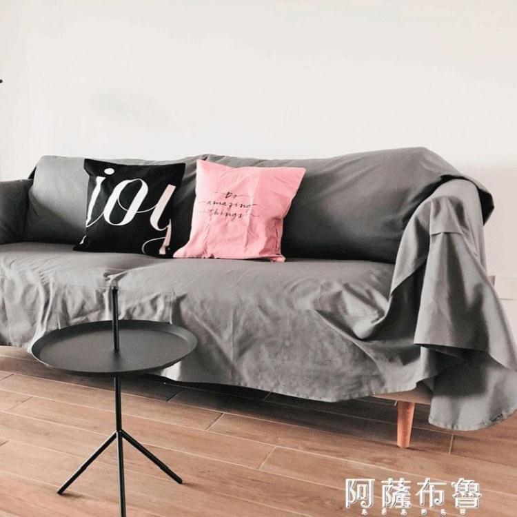 沙發套 純棉沙發巾全蓋布防塵套北歐簡約現代純色灰色白色-免運-【(如夢令感恩回饋-新年好物)】