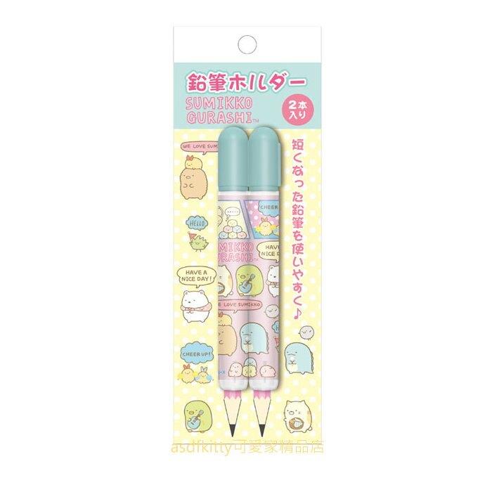asdfkitty*日本san-x角落生物漫畫版鉛筆延長器2入-鉛筆套-用到最後都不浪費-日本製
