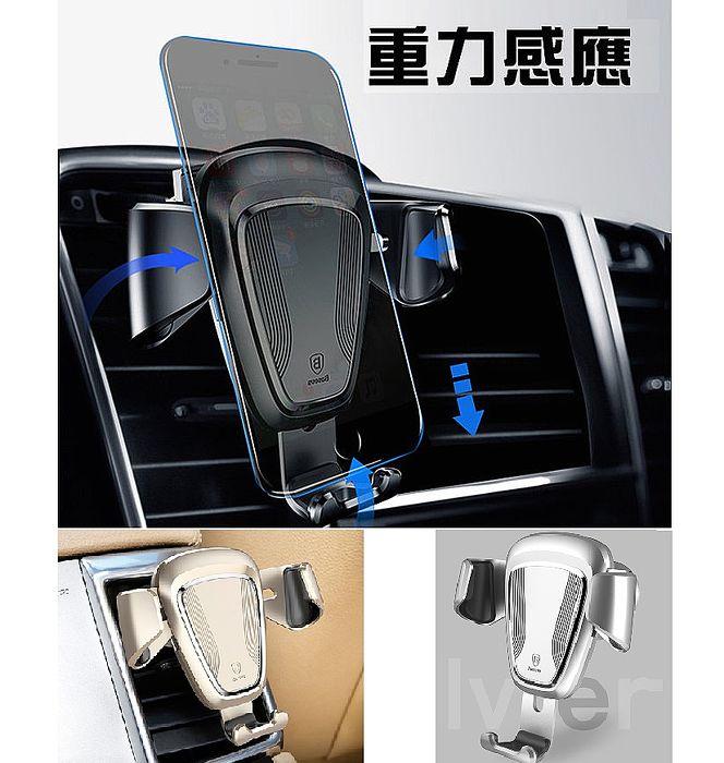 【Baseus倍思】重力自動車用支架 冷氣出風口手機車架