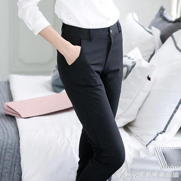 西裝褲彈力黑色西裝褲女春夏秋職業工作褲修身休閒直筒褲女顯瘦百搭長 快速出貨