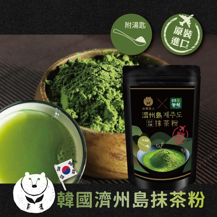 【補充包】韓國原產│高冷細濟州島抹茶粉