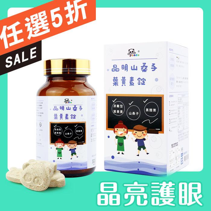 晶明山桑子葉黃素錠 鑫耀生技Panda 小孩葉黃素推薦 小孩3C保健