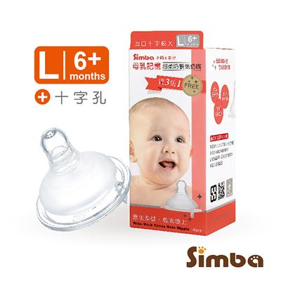 小獅王辛巴 母乳記憶超柔防脹氣寬口十字孔奶嘴(L孔4入)