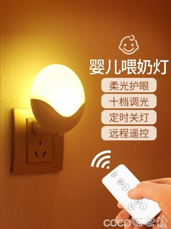 小夜燈護眼睡眠遙控嬰兒喂奶插電臺燈臥室床頭led夜光節能插座