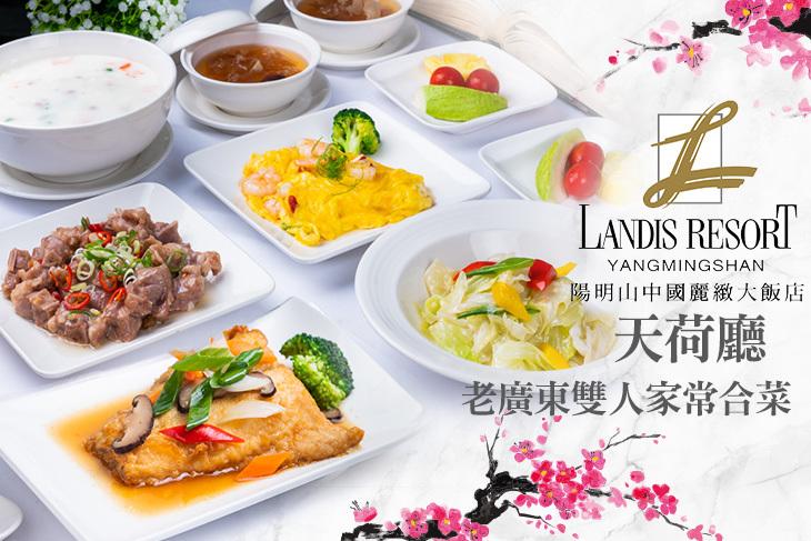 【台北】陽明山中國麗緻大飯店(天荷廳) #GOMAJI吃喝玩樂券#電子票券#中式