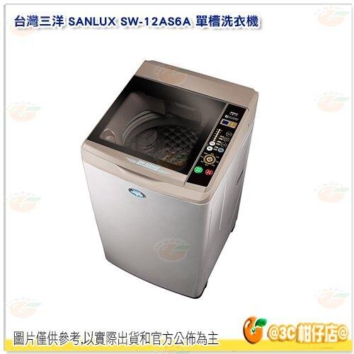 含運含基本安裝 含安裝 舊機回收 台灣三洋 SANLUX SW-12AS6A 單槽 洗衣機 12kg 4D鑽石內槽