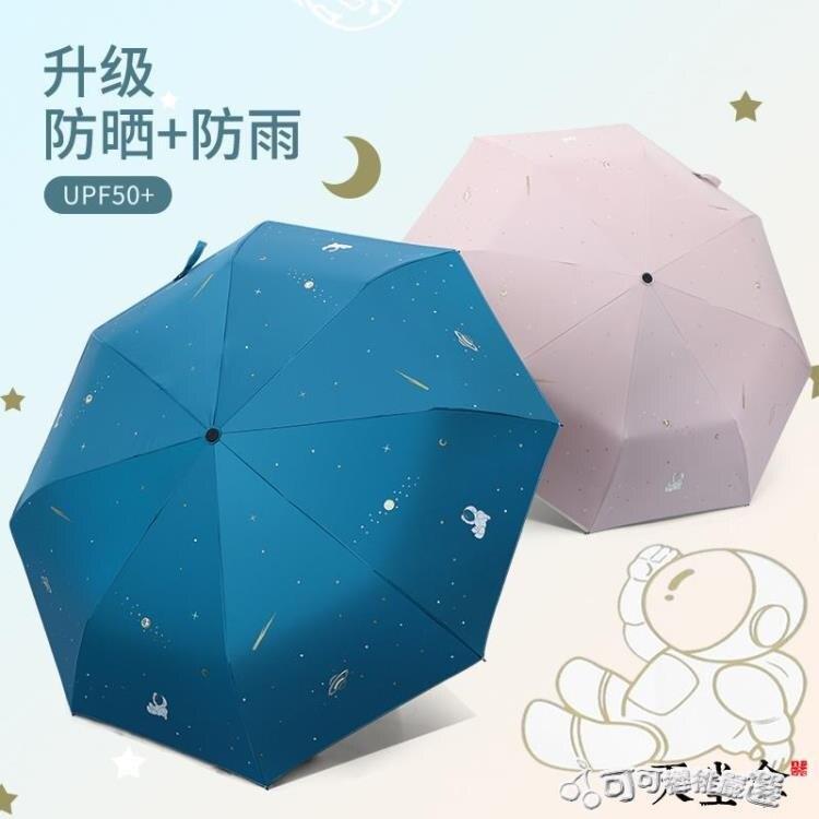 傘UPF50防曬防紫外線黑膠太陽傘晴雨兩用小清新女便 【7號Fashion家居館】