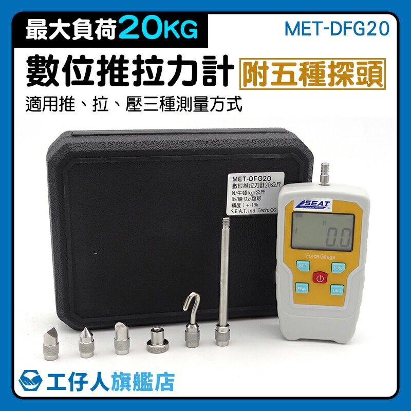 拉壓力計 製筆工廠 測力器 真空吸料功能 電子電線 插拔刀測試 MET-DFG20