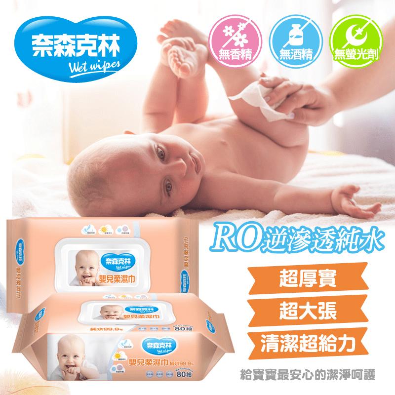 奈森克林 嬰兒超厚大張純水濕紙巾80張x24包/箱 超厚大張18x20cm 宅配(640 包)