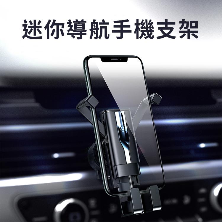 隱藏雙臂汽車出風口迷你導航手機支架(二色)【RCAR74】