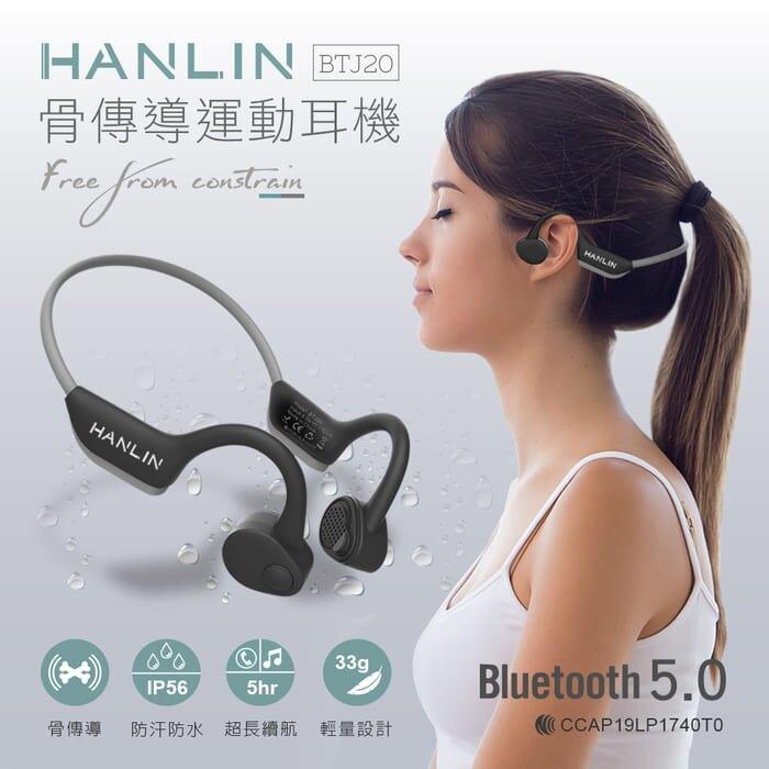 HANLIN BTJ20 防水藍牙5.0骨傳導運動耳機