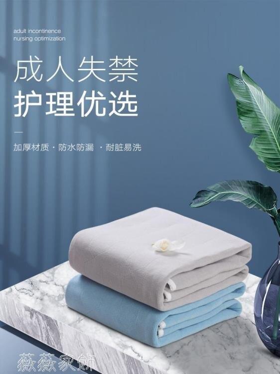 隔尿墊 老人隔尿墊防水可洗床上護理墊老年人防尿濕床墊成