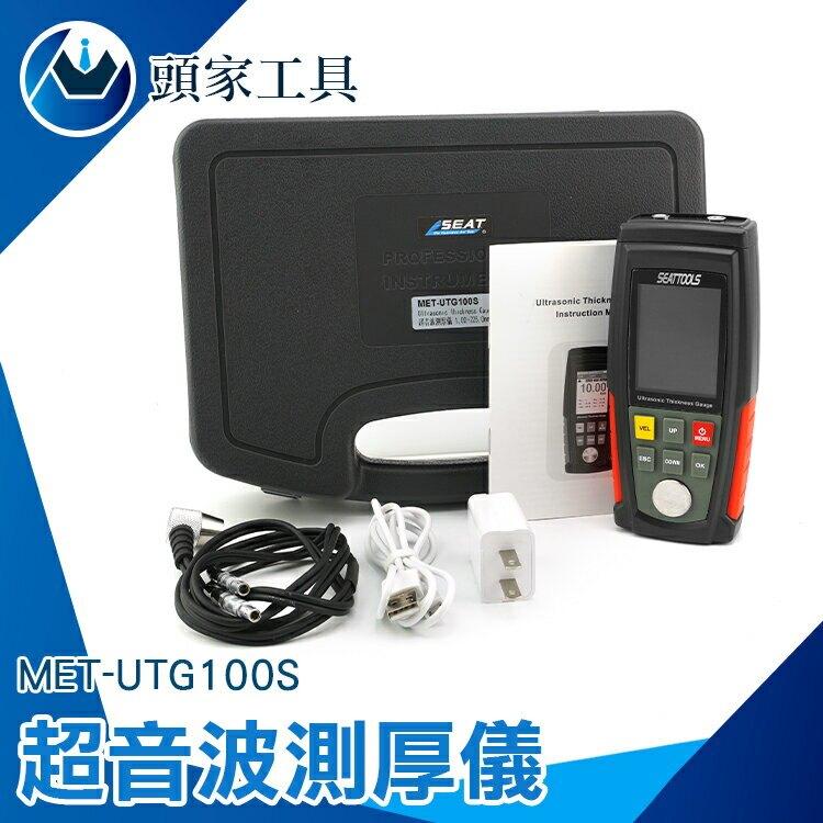 《頭家工具》聲波測厚儀  MET-UTG100S 玻璃厚度 1.00~225.0mm 附偶合計 厚度檢測儀 高畫質