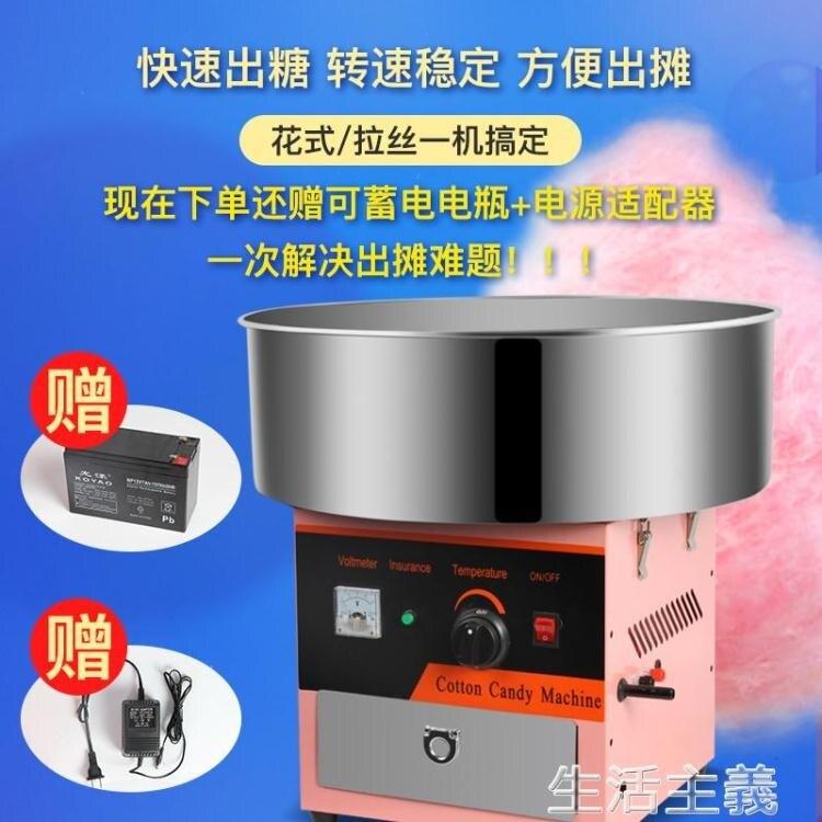 棉花糖機 棉花糖機君凌商用燃氣電動棉花糖機擺攤用花式拉絲棉花糖機器 MKS走心小賣場