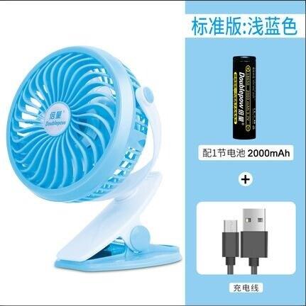 USB小風扇 小風扇便攜式大風力家用手持隨身微型可充電迷你靜音蓄電池風扇【天天特賣工廠店】
