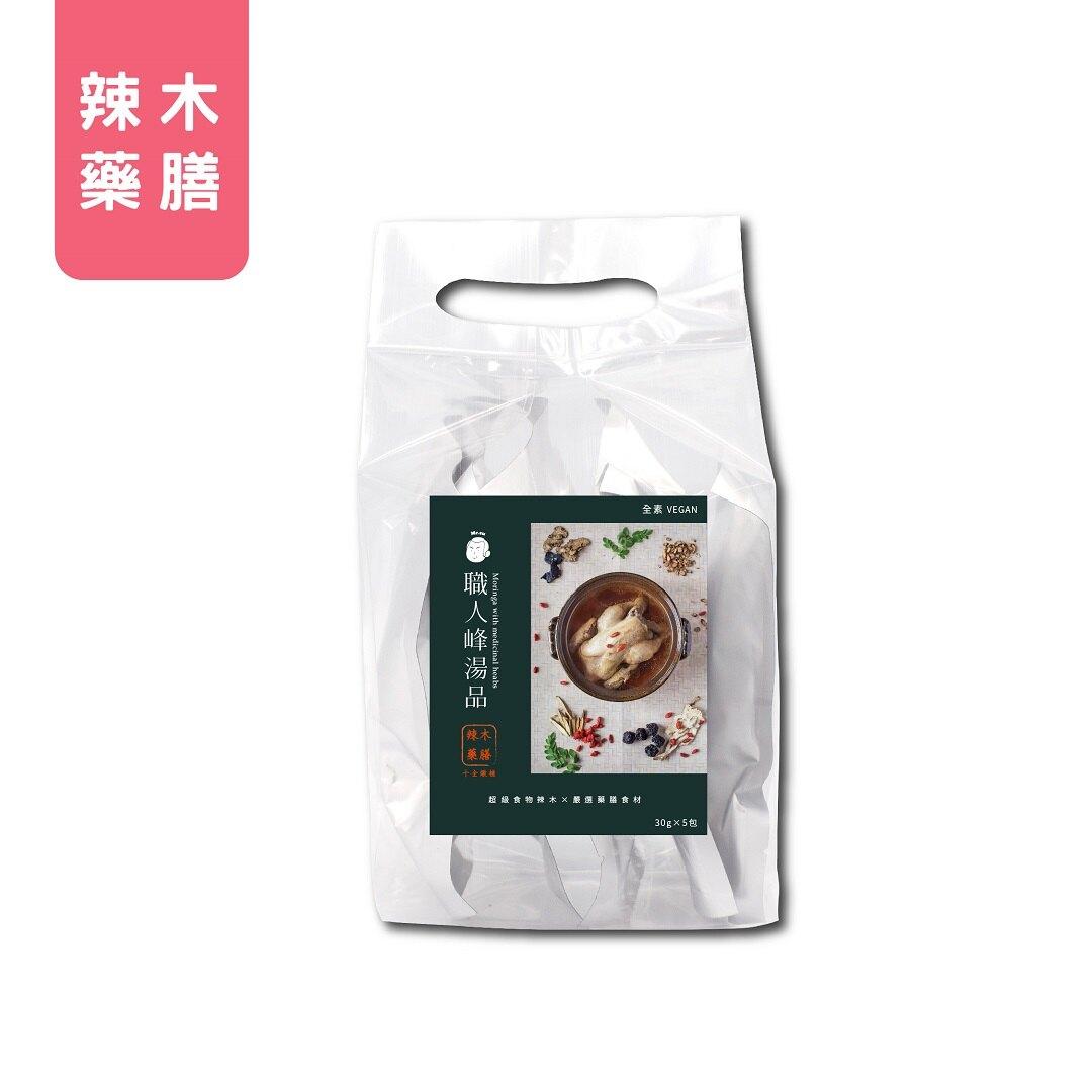 【 Mr.SU】職人峰湯品-辣木藥膳(燉包)