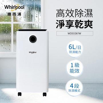 惠而浦 一級能效6公升除濕機(WH-WDEE061W)