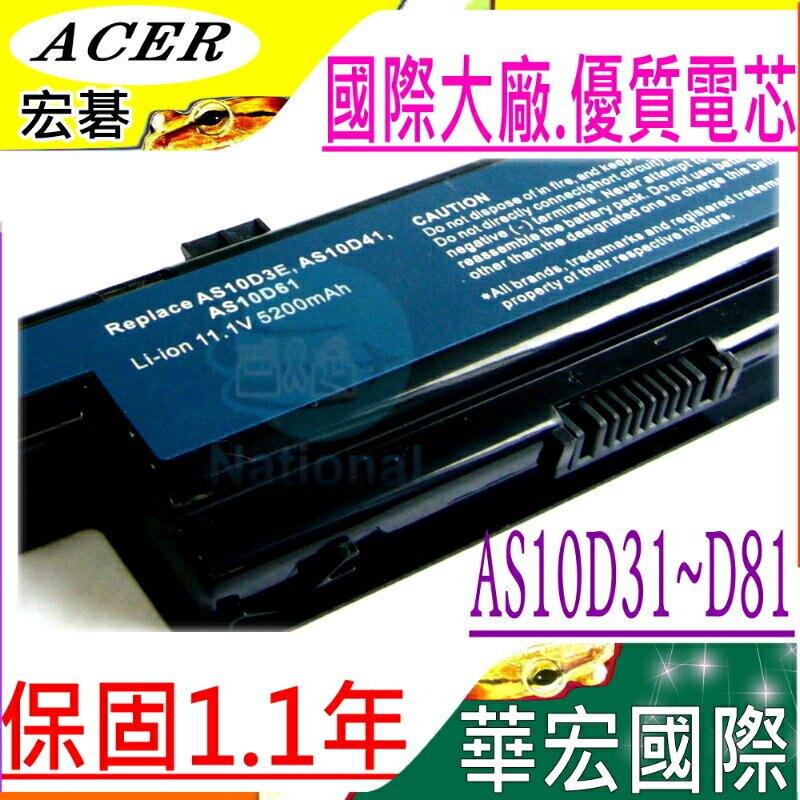 ACER 電池(保固最久)-宏碁 5744Z,5760,7340,7740,7740Z,7750,7750Z,AS10D81,AS10D31,AS10D56