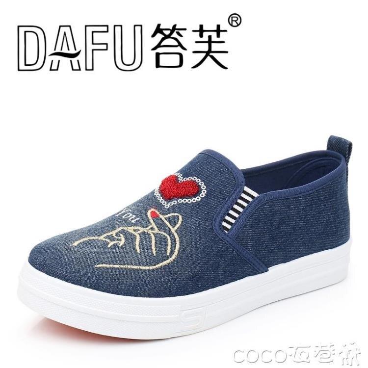老北京布鞋 水洗產品比心老北京布鞋女鞋牛仔帆布鞋平底休閒鞋懶人一腳蹬單鞋【居家家】