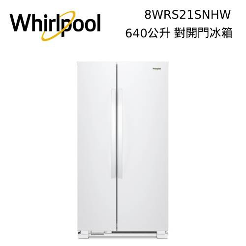 Whirlpool 惠而浦 640公升 對開門 冰箱 8WRS21SNHW 公司貨【私訊再折】