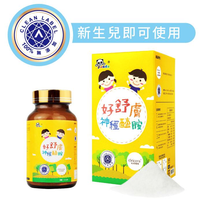 好舒膚神經醯胺 鑫耀生技Panda 國際AA百分百無添加認證 有國際認證最安心 寶貝營養補充好放心