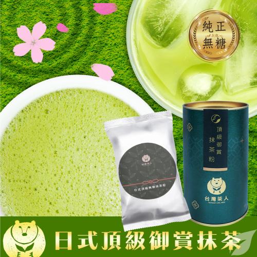 日式頂級│御賞無糖抹茶粉(115g/罐)