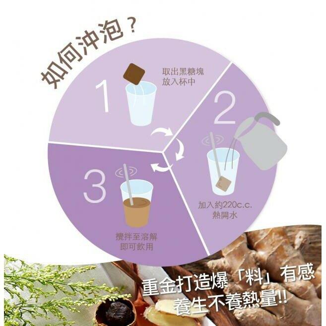 【蜜思朵】黑糖桂圓紅棗薑母茶(204g)