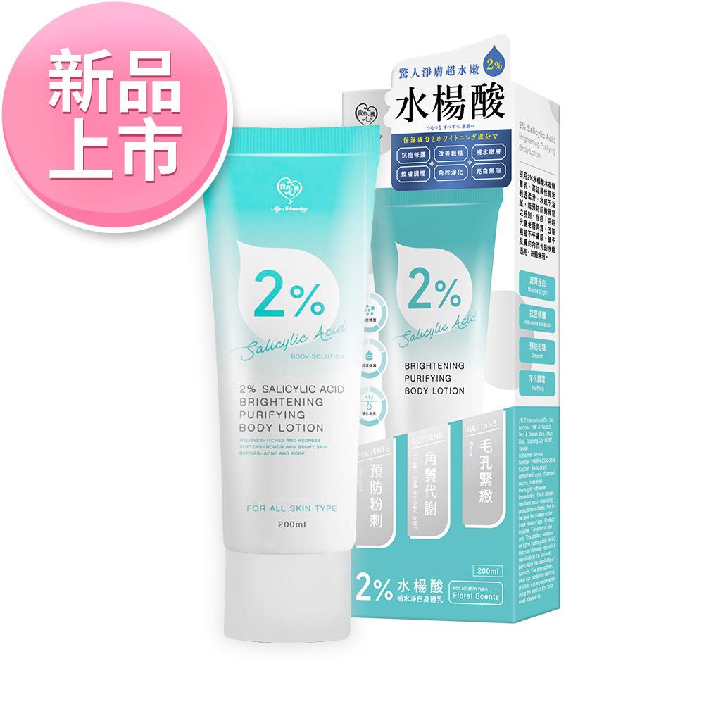 【我的心機】2%水楊酸補水淨白身體乳(200ml)