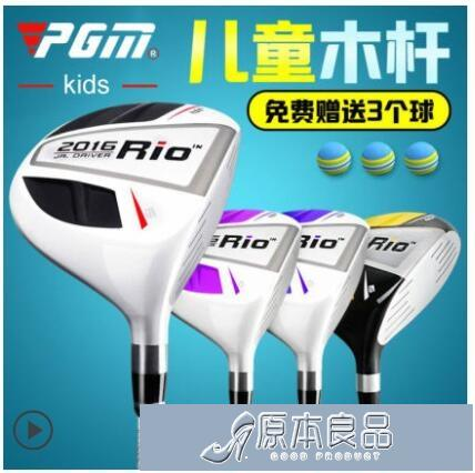 原本良品 高爾夫兒童球桿 兒童1號木桿 1號小孩桿 男【全館免運】