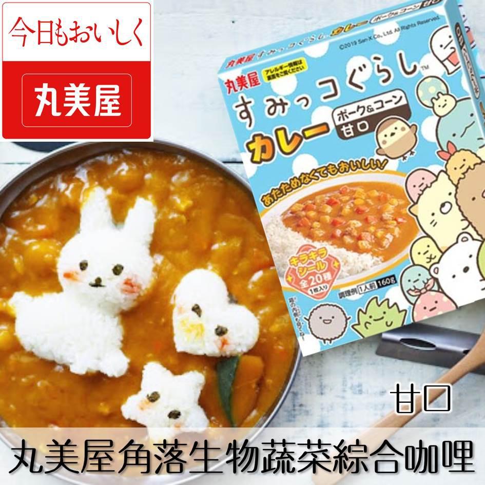 【Marumiya丸美屋】角落生物蔬菜綜合咖哩-甘口 附貼紙 方便料理包 1人份 160g 日本進口美食