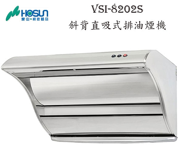 【PK廚浴生活館】高雄豪山牌 VSI-8202S 80cm 直吸式 排油煙機 實體店面 可刷卡