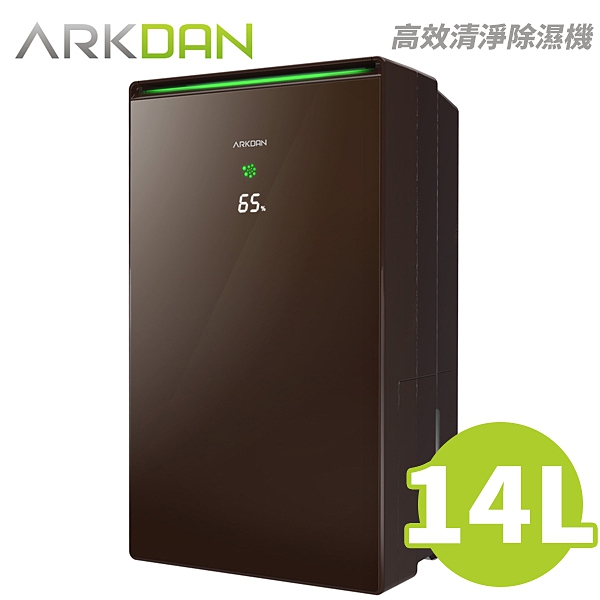 ARKDAN 14L 1級 高效清淨除濕機 DHY-GA14PC