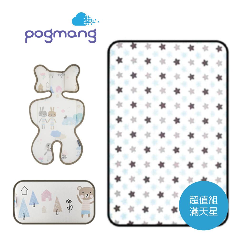 pogmang 韓國3D透氣床墊超值3件組-滿天星(透氣枕+大床墊+推車墊)I-PGMJS-008A-00-FF