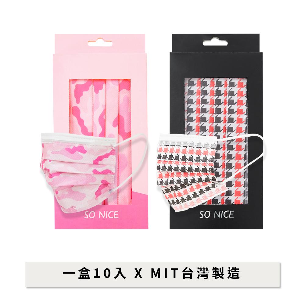 SO NICE獨家設計印花口罩(10入)
