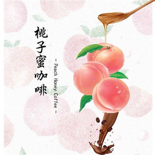 【女皇咖啡】桃子蜜咖啡  中焙 咖啡豆(一磅)