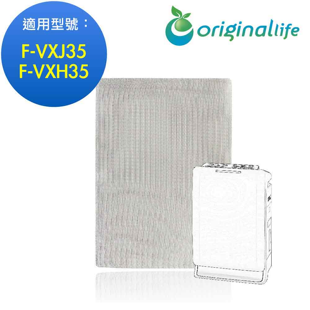 Panasonic:F-VXJ35、VXH35【Original Life】空氣清淨機濾網 ★ 長效可水洗