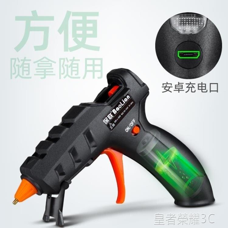 熱熔膠槍 鋰電熱熔膠槍家用手工萬能充電式無線熱融膠槍膠棒萬能電熔膠槍YTL 走心小賣場