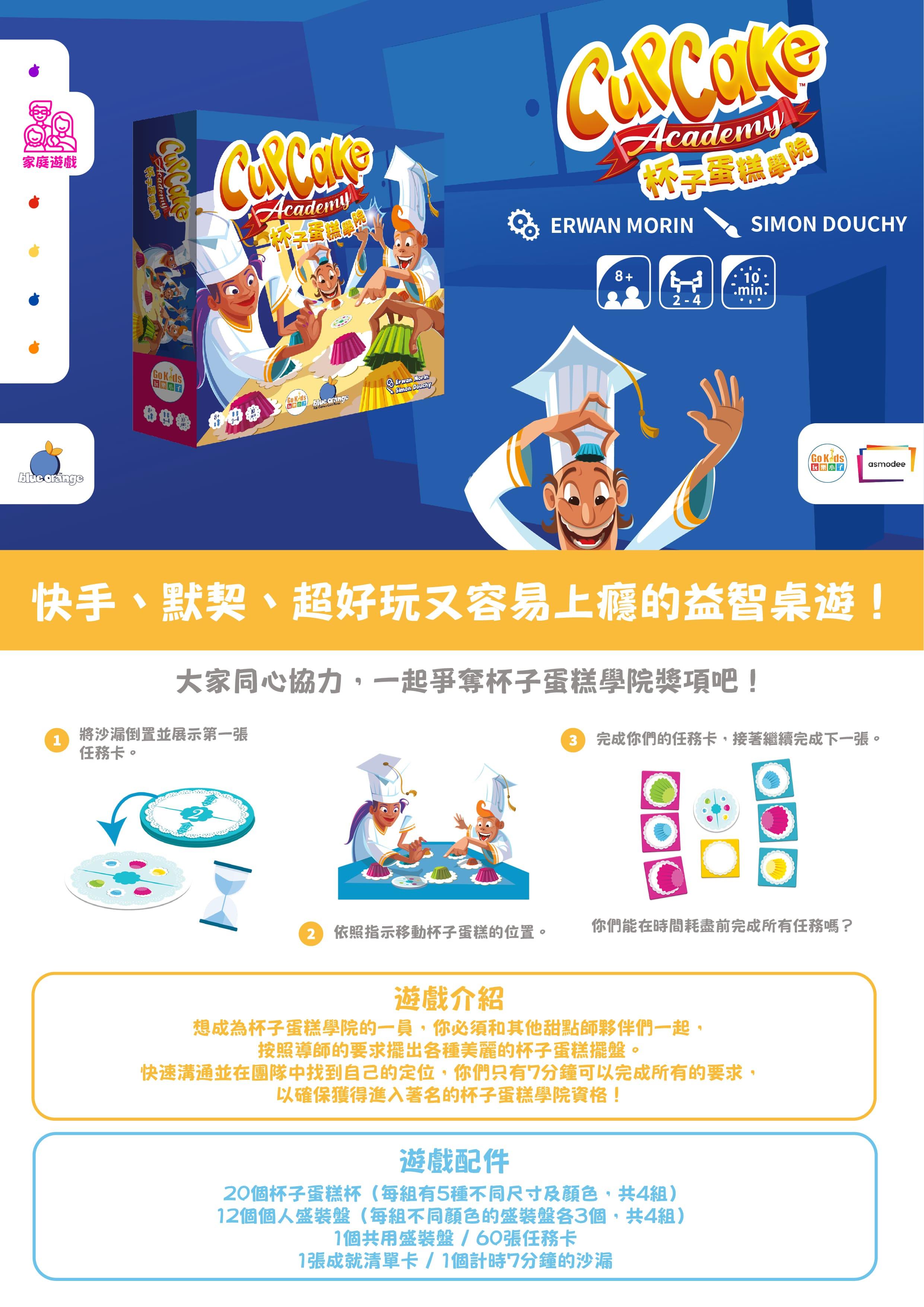 《GoKids 玩樂小子》桌遊 杯子蛋糕學院 (中文版)Cupcake Academy 東喬精品百貨