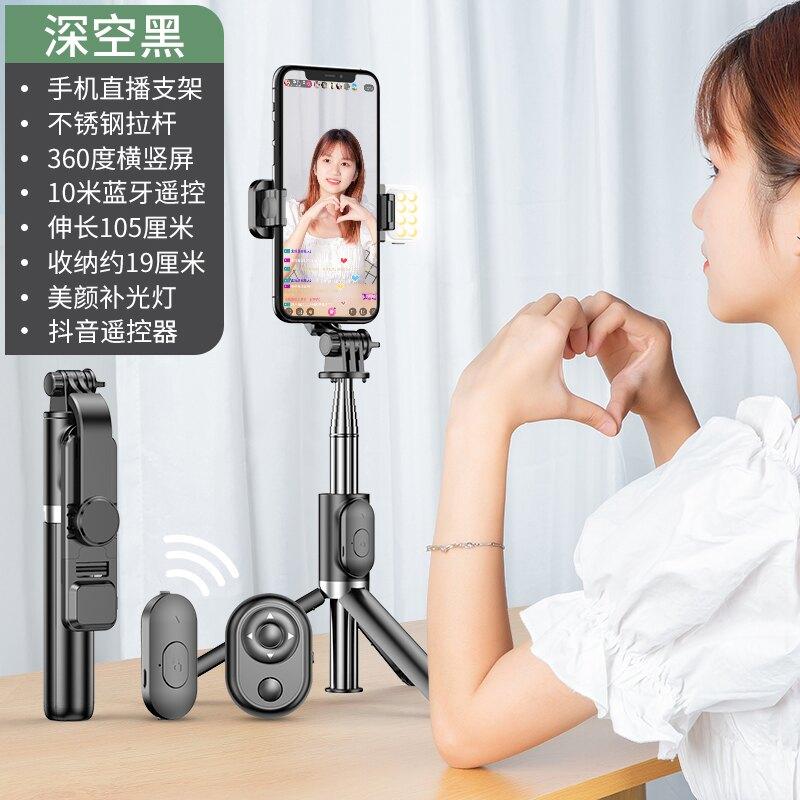 自拍棒 加長自拍桿手機直播支架補光拍照神器拍攝三腳架適用于oppo華為榮耀蘋果通用『XY12461』