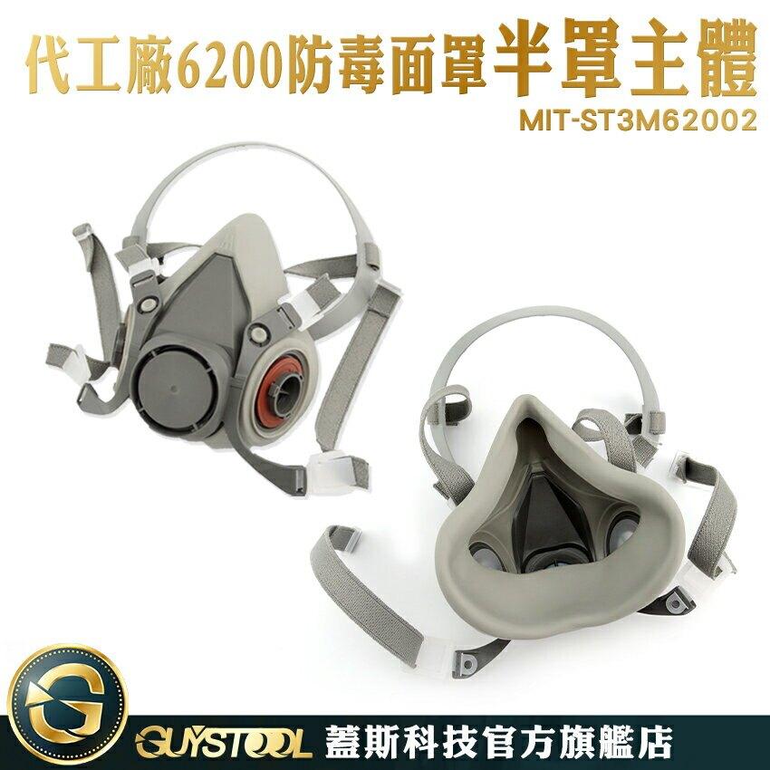 防毒半面罩主體 氣密性高 呼吸道防護 知名大廠代工廠生產 ST3M62002 防粉塵面罩 呼吸