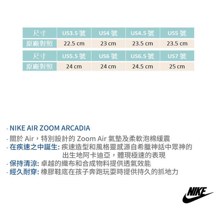NIKE運動鞋 女鞋 AIR ZOOM ARCADIA 氣墊鞋 慢跑鞋 路跑 跑步鞋 訓練鞋 Q7108#白紫◆奧森