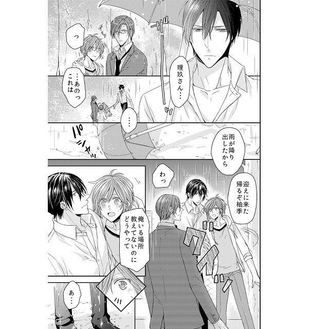 結城Ao耽美漫畫-開始在人妖酒吧打工 Vol.4