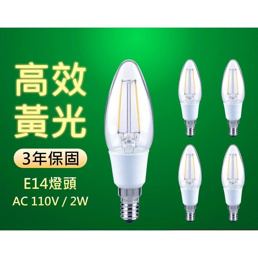 【Luxtek】 C35-2 2W小尖LED燈絲燈泡E14(暖白光) 5入