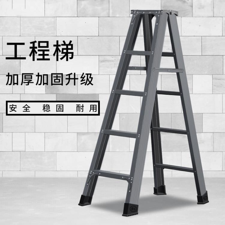 梯子工程梯家用加厚摺疊人字梯加厚室內多功能便攜合梯扶 【簡約家】