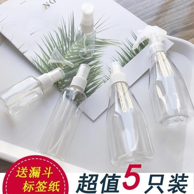 化妝水噴霧瓶小噴壺補水香水旅行分裝瓶套裝爽膚水便攜小 【簡約家】